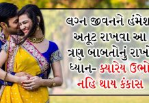 relationship tips to always keep the bond of marriage unbreakable husband and wife have to take care of only these three things - Trishul News Gujarati Breaking News