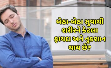 sleeping while sitting may kill you know about its advantages and disadvantages - Trishul News Gujarati Breaking News